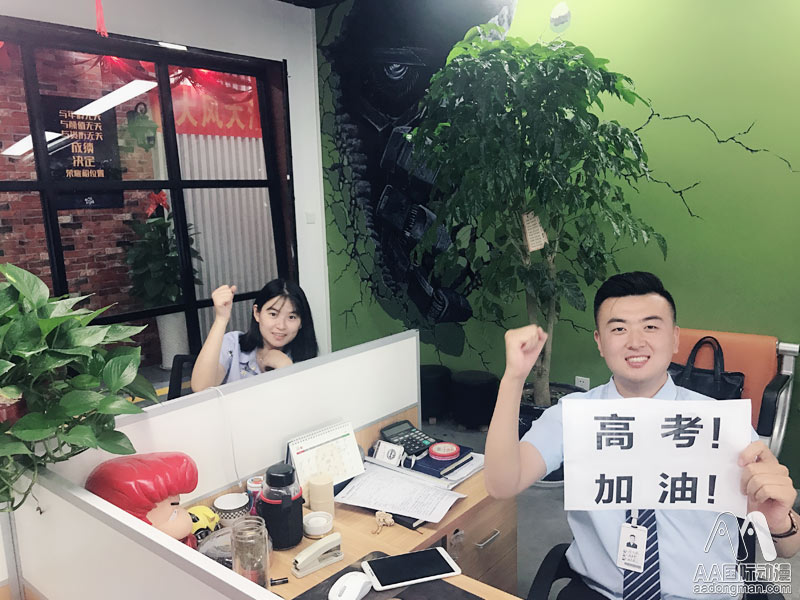 高考加油,AA国际动漫祝莘莘学子们金榜题名(图)_4