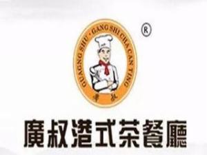 广叔港式茶餐厅
