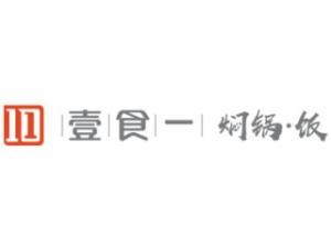 北京壹食一餐饮管理有限公司