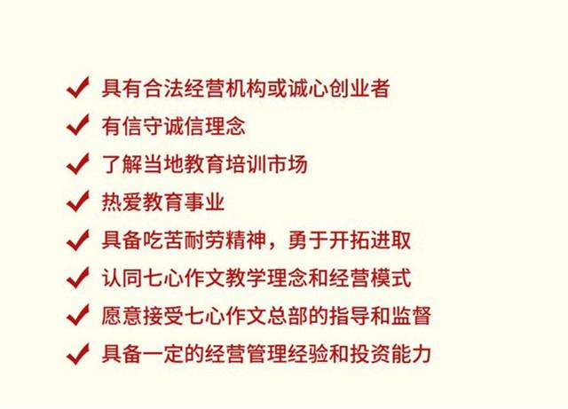 七心作文加盟_七心作文加盟费用_七心作文加盟条件_5