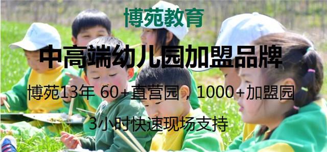 北京博苑幼儿园加盟_北京博苑幼儿园加盟支持_北京博苑幼儿园加盟流程_1