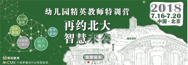 北京博苑幼儿园