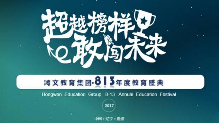 鴻文教育加盟_5