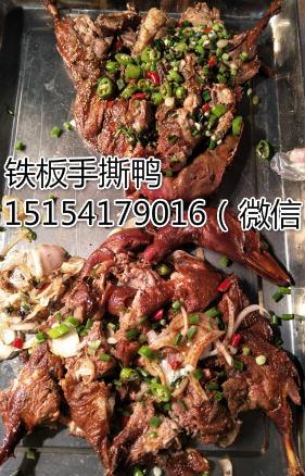 河北沧州脆皮手撕铁板鸭培训_1
