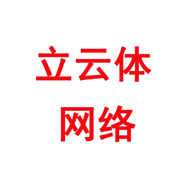 陕西微信互联网全网营销系统