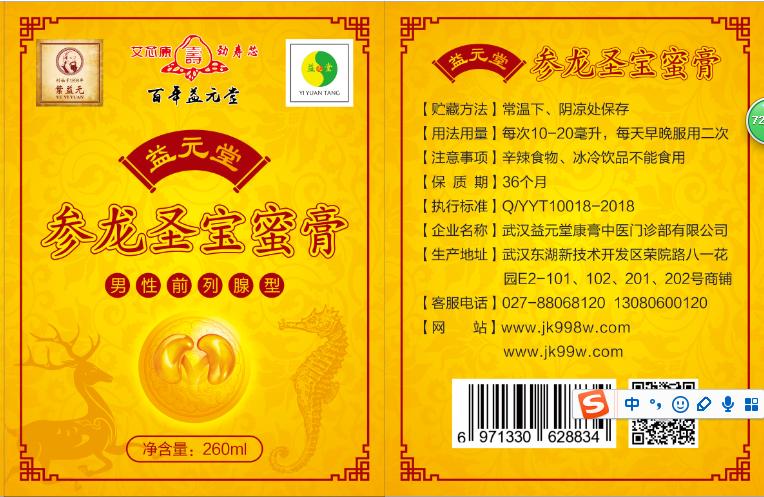 百年益元堂-参龙圣宝膏-男科补肾壮阳