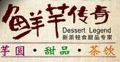 鮮芋傳奇甜品