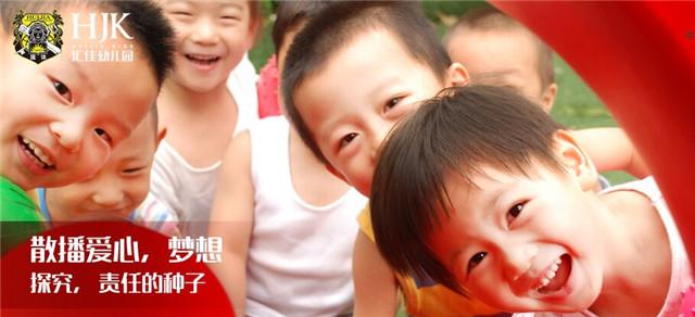 汇佳幼儿园加盟_汇佳幼儿园加盟支持_汇佳幼儿园加盟流程_2