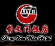 崇文门酒店
