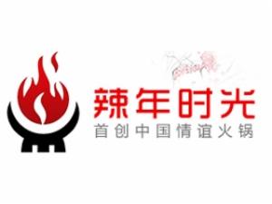 重庆辣年时光餐饮管理有限公司