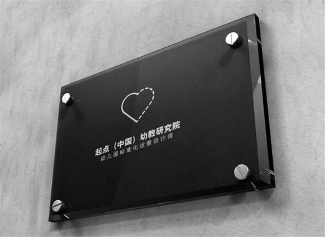 起点(中国)幼教研究院加盟_起点(中国)幼教研究院加盟怎么样_起点(中国)幼教研究院加盟优势_1