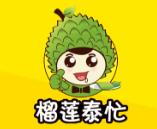 青岛榴莲泰忙餐饮管理有限公司