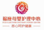 福座母婴护理中心