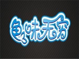 武汉及食派餐饮管理有限公司