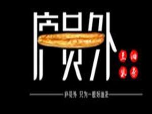 安徽碗里来餐饮投资有限公司