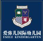 爱弥儿国际幼儿园