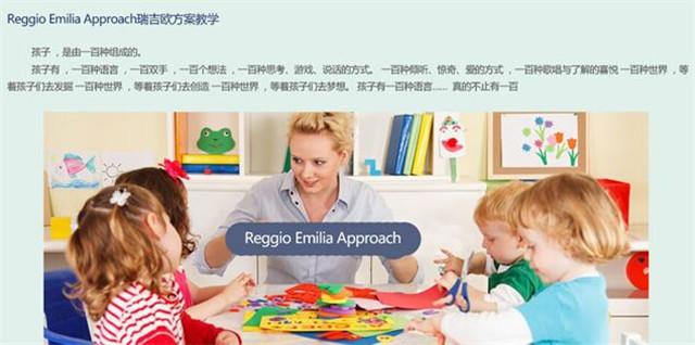 爱弥儿国际幼儿园加盟_爱弥儿国际幼儿园加盟支持_爱弥儿国际幼儿园加盟流程_4