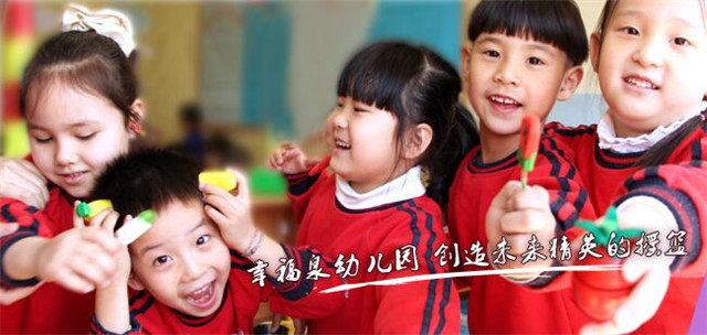 幸福泉幼儿园加盟_幸福泉幼儿园加盟费多少_幸福泉幼儿园加盟条件_2