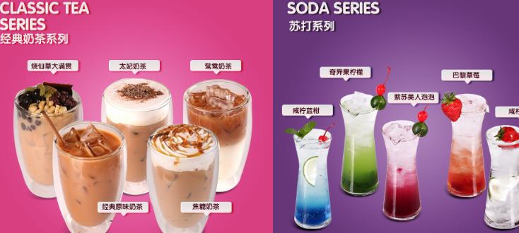 经典奶茶系列