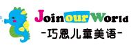 上海巧恩教育科技有限公司