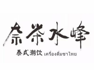 沈阳凤求凰商贸有限公司