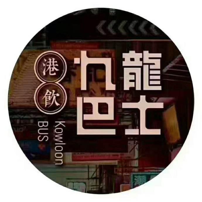 九龙巴士港饮奶茶加盟_九龙巴士港饮奶茶加盟怎么样_九龙巴士港饮奶茶加盟电话