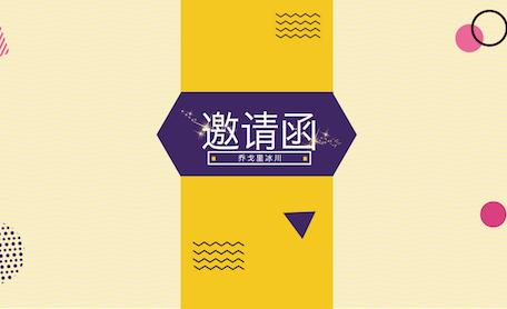 【邀请函】乔戈里冰川之夏·大学生创业体验营_1