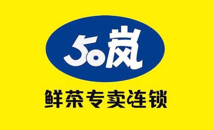 50岚鲜茶奶茶