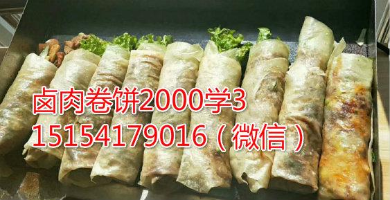 卤肉卷饼做法教卤肉卷饼技术配方_1
