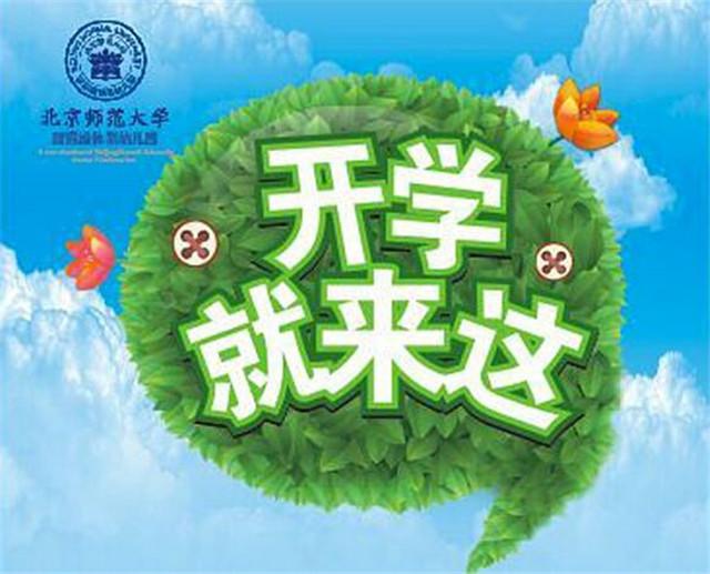 北京师范大学新标准体系幼儿园加盟_北京师范大学新标准体系幼儿园加盟支持_北京师范大学新标准体系幼儿园加盟条件_2