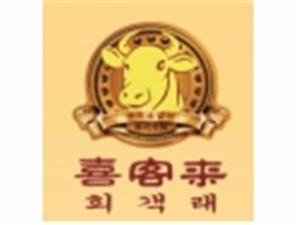 喜客来韩式牛排加盟总部