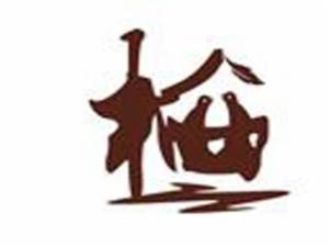 杭州羽栖民宿管理有限公司