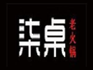 重庆帝业饮食文化有限公司