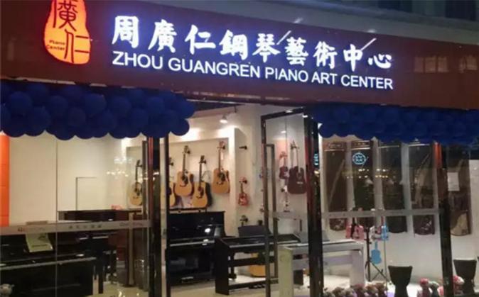 周广仁钢琴艺术中心加盟_2