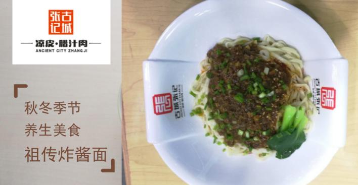 古城张记陕西臊子面加盟_1