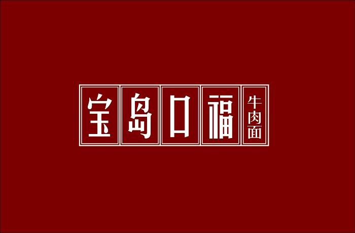 杭州餐饮设计:坚守传统,何尝不是一种品牌创新_2