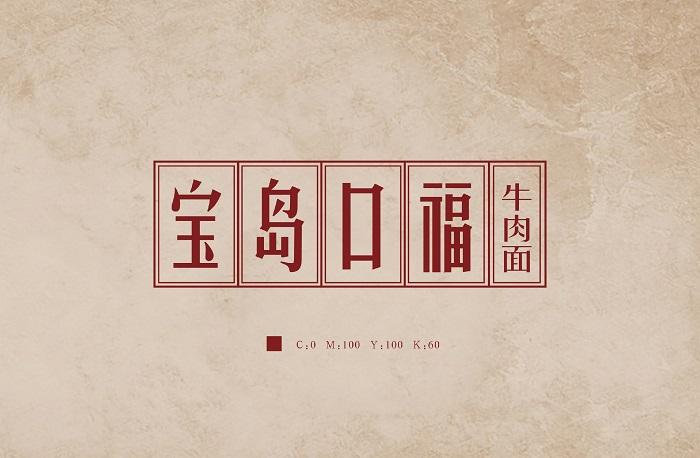 杭州餐饮设计:坚守传统,何尝不是一种品牌创新_3