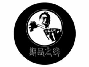 华旭正联企业管理集团