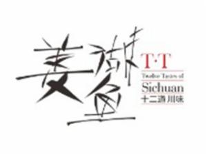 深圳姜湖鱼餐饮管理有限公司