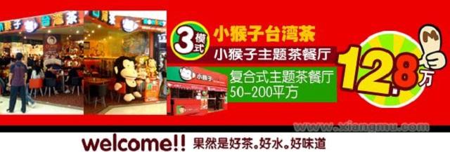 小猴子台湾茶休闲主题餐厅加盟_小猴子台湾茶休闲主题餐厅加盟怎么样_小猴子台湾茶休闲主题餐厅加盟电话_3