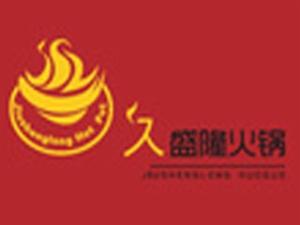 久盛隆火锅餐饮管理有限公司