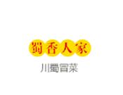 上海炬焱餐饮管理有限公司