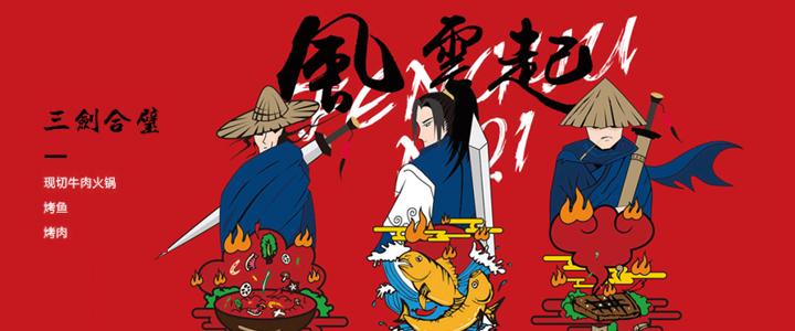 三剑合璧火锅加盟