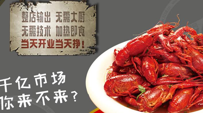 食在囧途小龙虾加盟_2