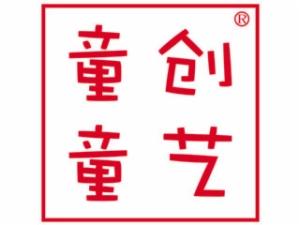 温州市启艺文化创意有限公司