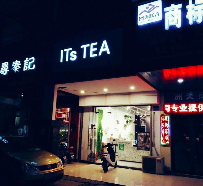 itstea奶茶