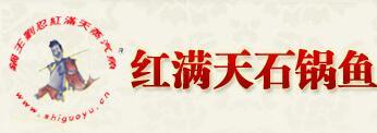 金华刘氏红满天石锅有限公司