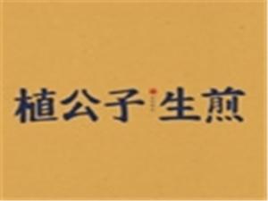 杭州号外食品科技有限公司
