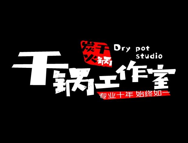 干锅工作室-炭火干锅