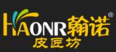 北京翰皇伟业皮革清洁养护连锁服务有限公司